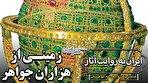 زمینی از جواهر، به دستور شاه ایران (فیلم)