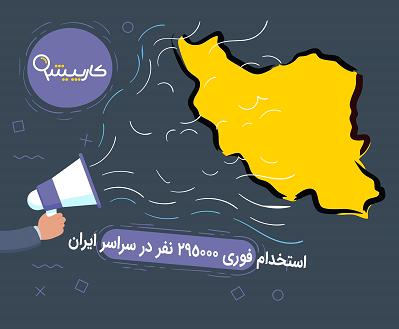 استخدام فوری 295000 نفر در سراسر ایران