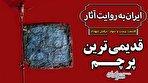 قدیمیترین پرچم جهان در دل کویر ایران (فیلم)
