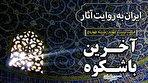 یادگار بینظیر معماری ایران (فیلم)