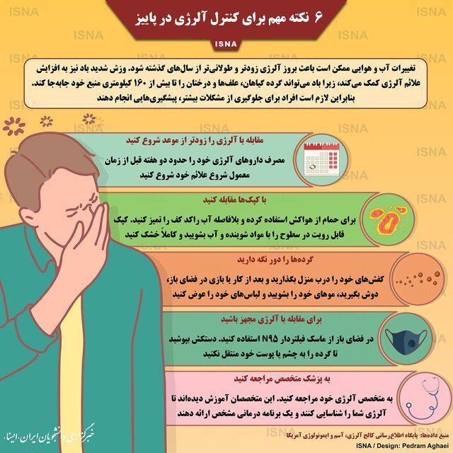 6 نکته مهم برای کنترل آلرژی در پاییز (اینفوگرافیک)