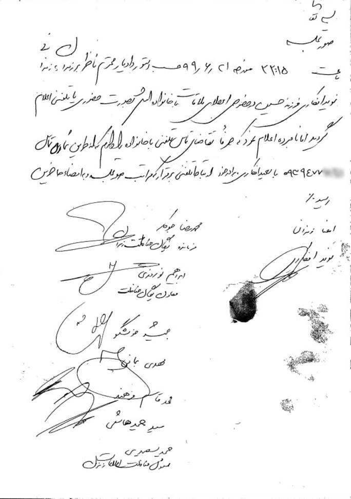 اطلاعیه روابط عمومی دادگستری استان فارس در مورد پرونده «نوید افکاری