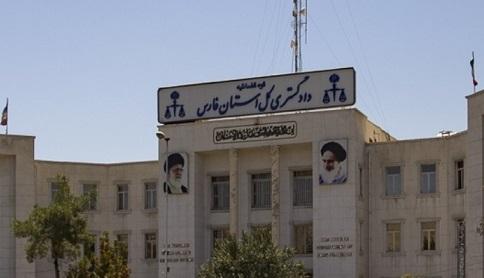 دادگستری استان فارس
