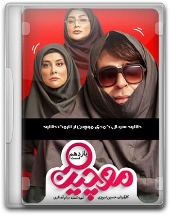دانلود سریال ایرانی با لینک مستقیم از نارمک دانلود