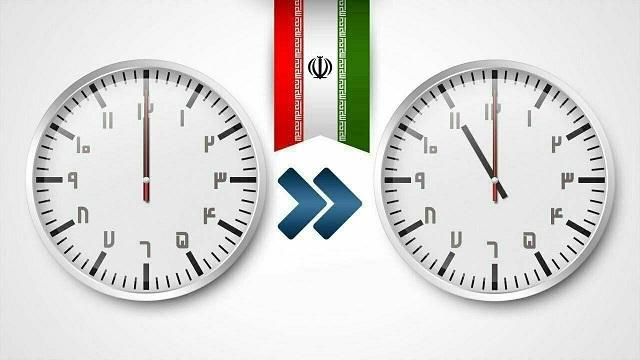 ساعت رسمی کشور، فردا یکشنبه ۳۰ شهریور، یک ساعت به عقب برمیگردد