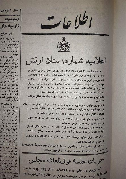 وقتی همه خواب بودیم/ هفتاد و نهمین سالروز اشغال ایران
