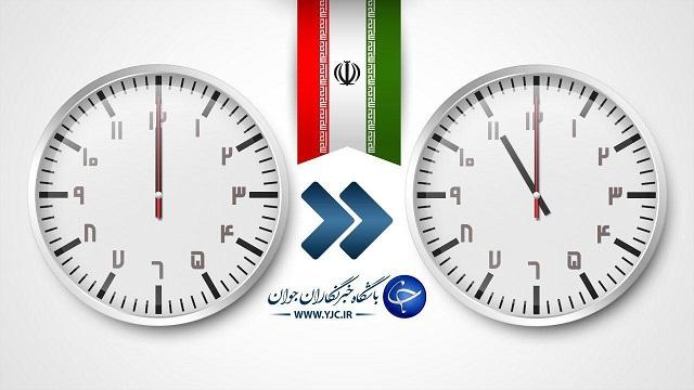 ساعت رسمی کشور امشب یکشنبه یک ساعت به عقب کشیده میشود