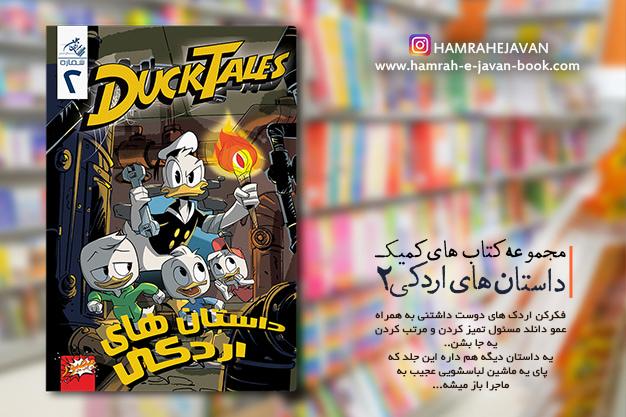 کتابهای کمیک (داستان مصور) برای کودکان و نوجوانان: اردکی شماره 2