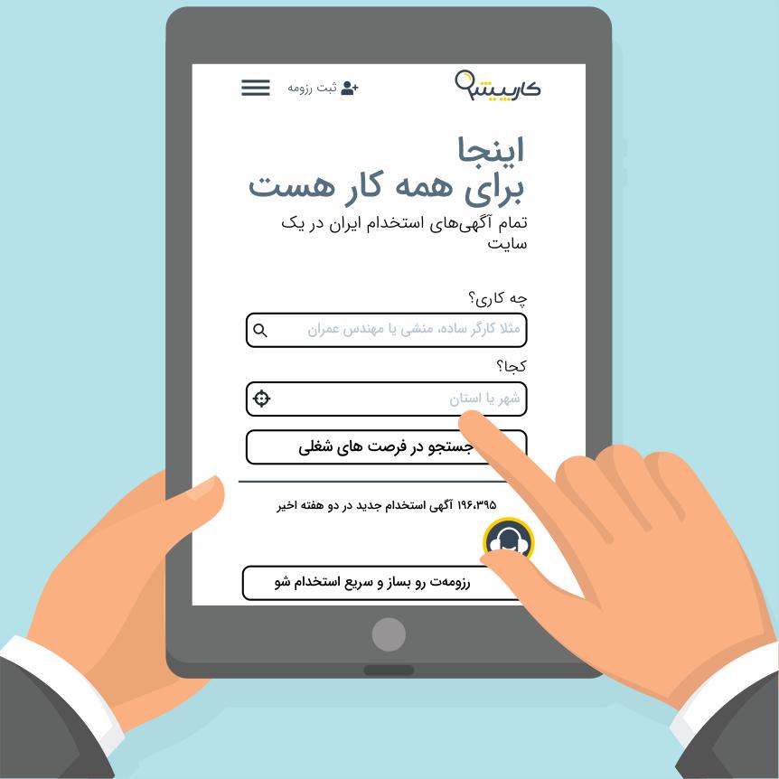 استخدام فوری کارگر، راننده، منشی، حسابدار، بازاریاب و کارمند در سراسر ایران