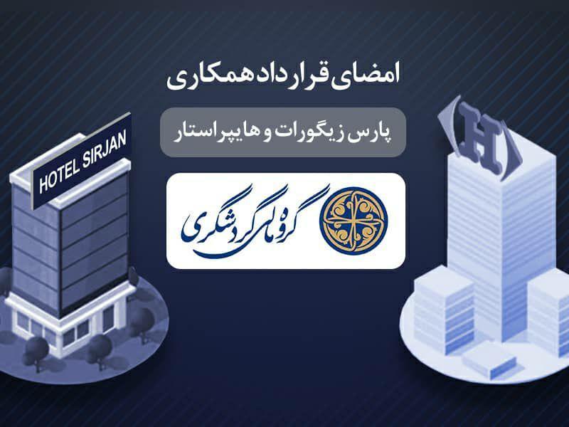 قرارداد همکاری بین شرکت پارس زیگورات و هایپر استار امضا شد