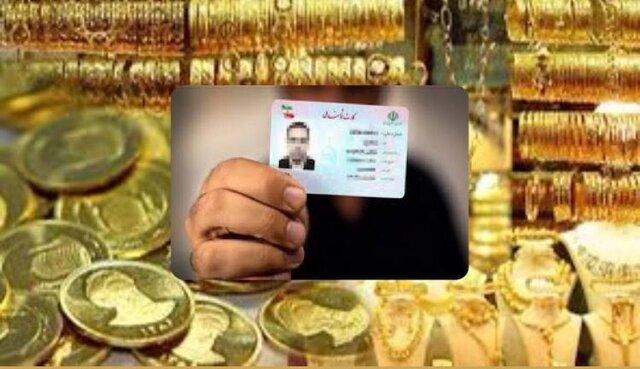 خرید طلا با کارت ملی ارتباطی با اخذ مالیات ندارد