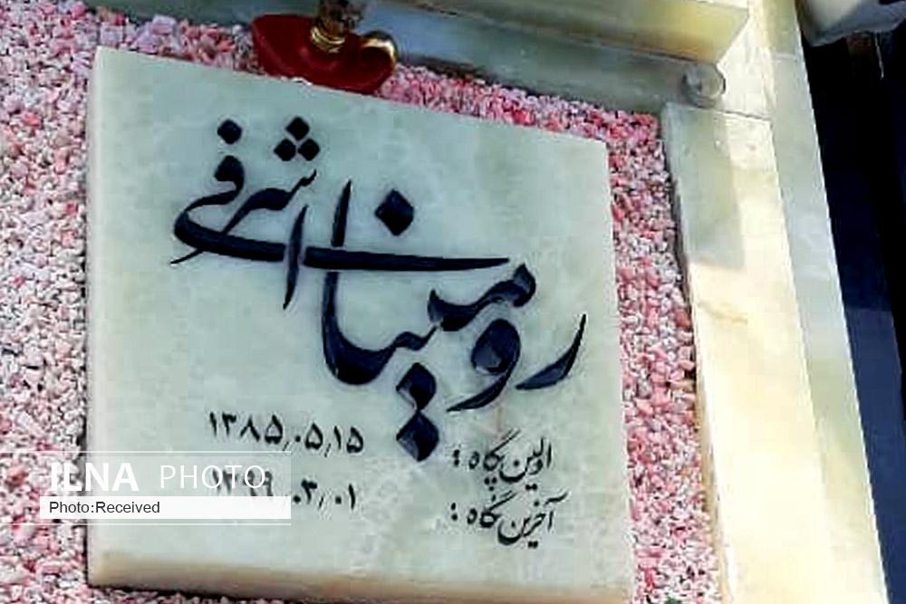 اعتراض مادر «رومینا اشرفی» به رأی دادگاه: برای همسرم تنها ۹ سال حبس بریدند/ خانواده همسرم تهدیدم می کنند