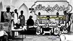 نخستین بیمارستان مدرن در ایران کجاست و چطور ساخته شد؟ (فیلم)
