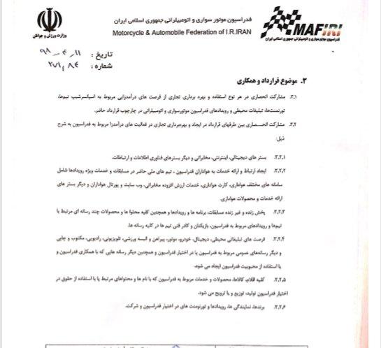 ایسنا: قراردادی عجیب در فدراسیون اتومبیلرانی/ ضمانت ۲۴ میلیونی برای عواید میلیاردی!