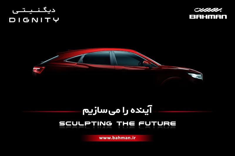 عرضه و فروش  خودروی شاسی بلند جدید گروه بهمن به زودی آغاز میشود (+عکس)