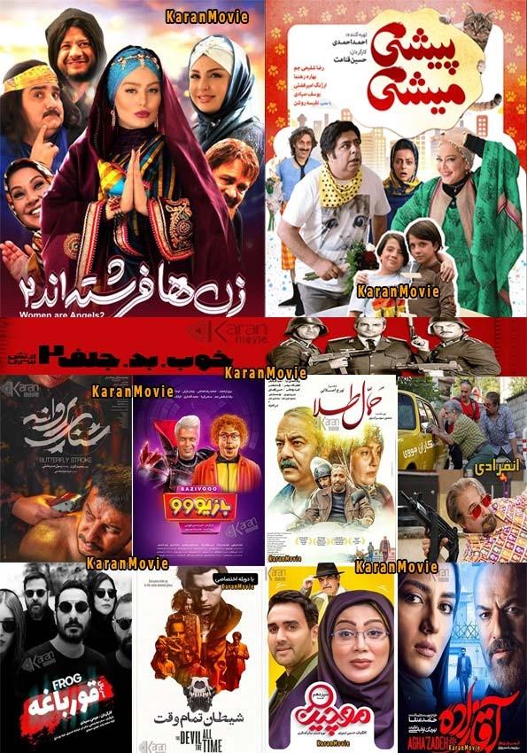 دانلود فیلمهای خارجی – ایرانی – هندی - سریال خارجی کاران فیلم