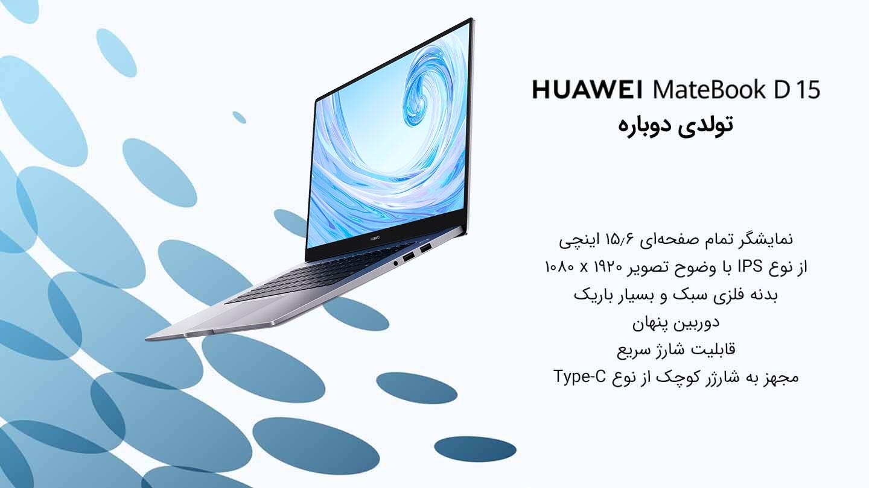 لپتاپ Matebook D15، محصول تازه نفس و جدید هوآوی در ایران