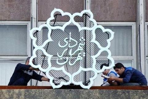تغییرات گسترده در شهرداری تهران/ تغییر ۶ شهردار منطقه و یک معاون