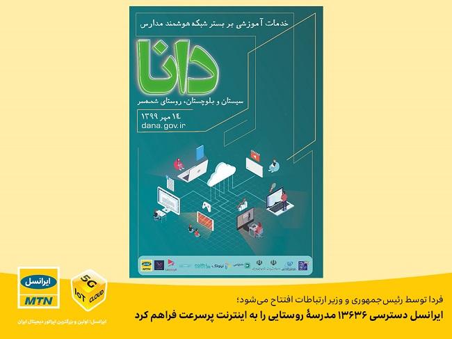 دسترسی ۱۳۶۳۶ مدرسۀ روستایی به اینترنت پرسرعت توسط ایرانسل