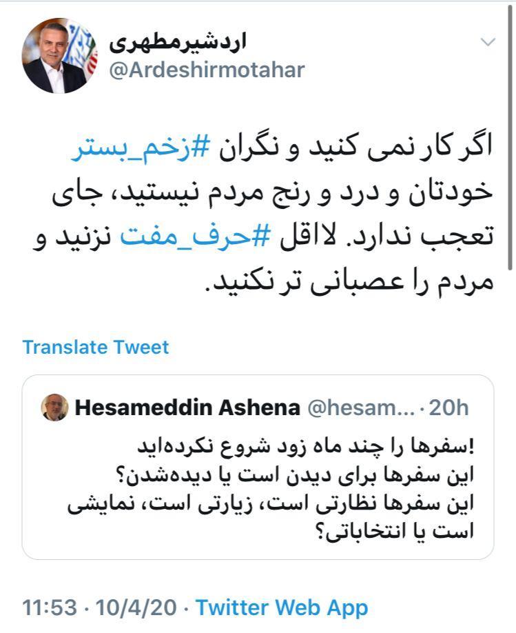 کنایه تند نماینده سمنان در مجلس به مشاور روحانی: نگران زخم بستر نیستید، لااقل حرف مفت نزنید (عکس)