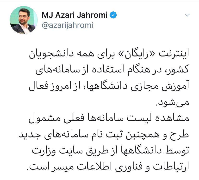 آذری جهرمی: اینترنت «رایگان» دانشجویان از امروز دوشنبه فعال میشود