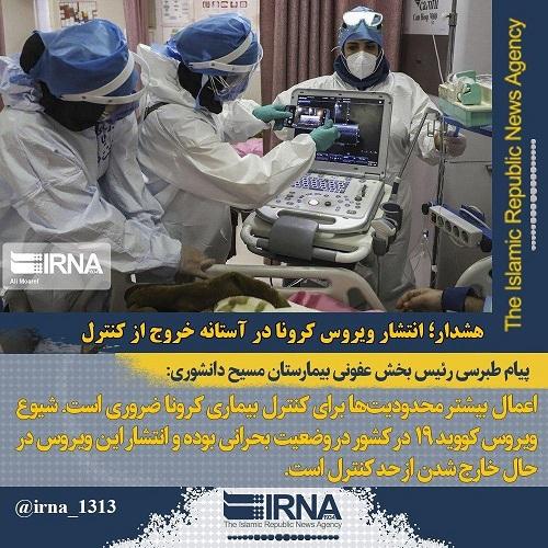 هشدار؛ انتشار ویروس کرونا در آستانه خروج از کنترل