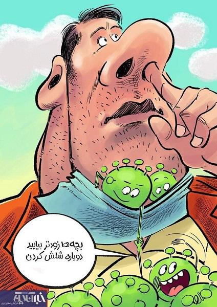 کرونا در ایران: بچهها بیاین، دوباره شلش کردن! (کاریکاتور)