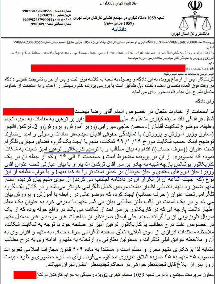 عقب نشینی وزارت آموزش و پرورش از شلاق زدن معلم