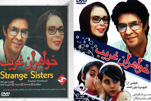 خواهران غریب