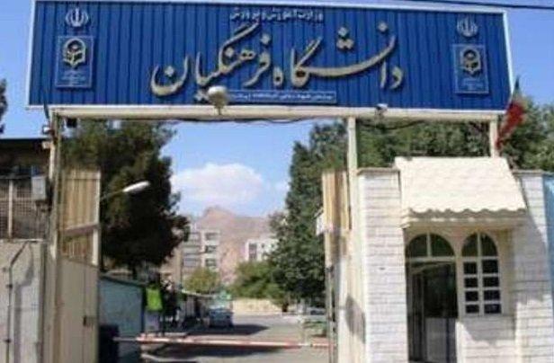 آخرین فرصت تکمیل مدارک داوطلبان دانشگاه های فرهنگیان و شهید رجایی