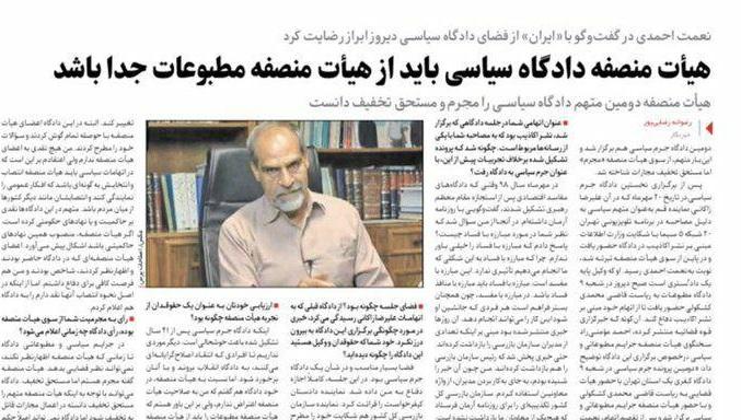 نعمت احمدی متهم دومین دادگاه جرم سیاسی: هیات منصفه نباید حاکمیتی باشد/خبرنگاری حضور نداشت