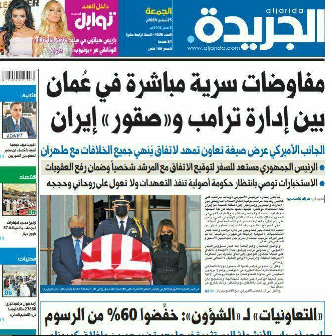 روزنامه کویتی: مذاکرات محرمانه ایران و ترامپ در عمان / پیشنهاد امریکا برای حل همه اختلافات / آمادگی ترامپ برای سفر به تهران