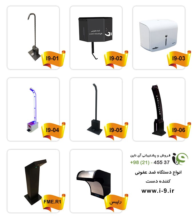 فروش انواع دستگاه ضد عفونی کننده دست/ بهترین قیمت + گارانتی