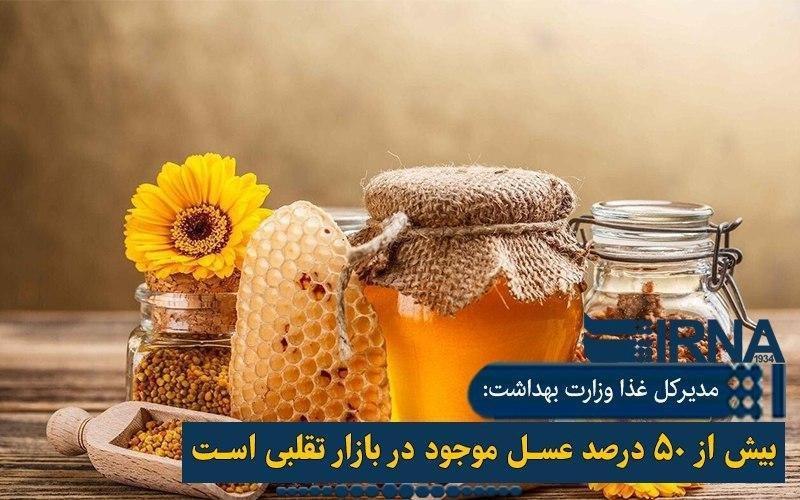 وزارت بهداشت: استاندارد عسل اجباری شد/ بیش از ۵۰ درصد عسل های موجود در بازار تقلبی است