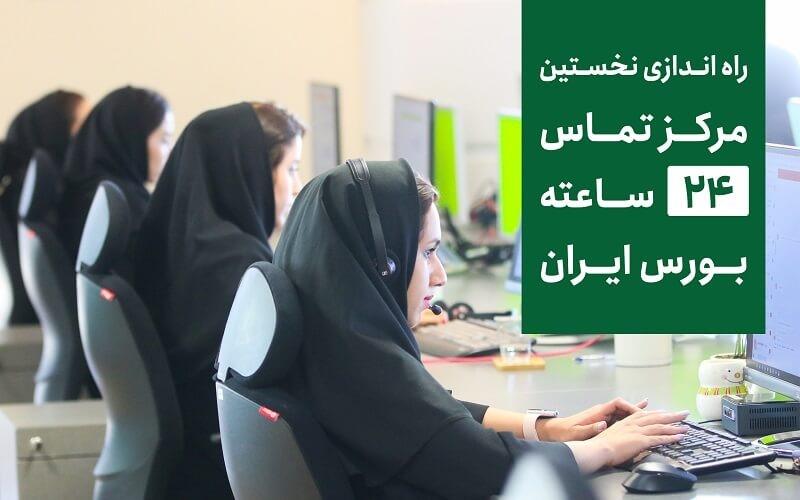 راهاندازی نخستین مرکز تماس 24 ساعته بورس ایران