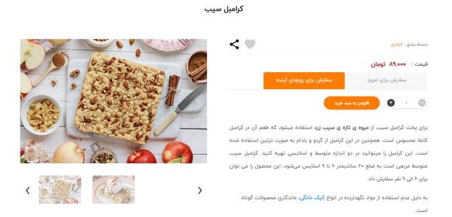 کیکِخونه، راه حلی برای سفارش آنلاین کیک و شیرینی