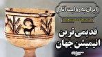 قدیمیترین انیمیشن جهان در ایران / بزی که روی سفال میپرد (فیلم)