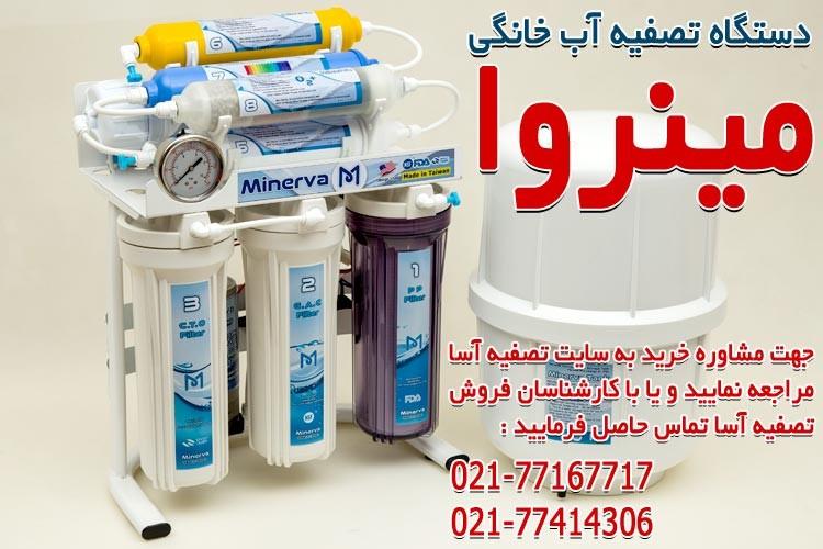 قیمت دستگاه تصفیه آب چقدر است؟
