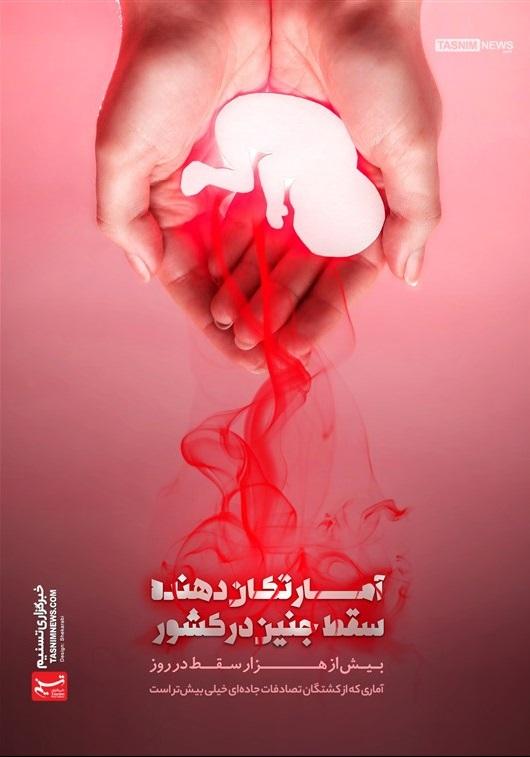 آماری تکان دهنده در یک پوستر/ روزی ۱۰۰۰ سقط جنین در کشور