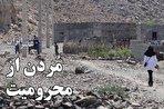 مُردن از محرومیت در جایی از ایران که فراموش شدهاست/ ای کاش مسؤولان پس از دیدن این فیلم شرم میکردند (فیلم)