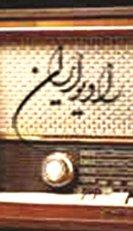 مناظرۀ آمریکا در رادیو ایران با صدای مترجم بیبیسی فارسی!