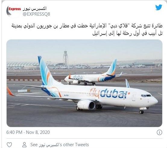 ورود اولین گردشگران اسرائیلی به دبی با هواپیمایی امارات