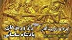 راز و رمزهای پادشاه ساسانی (فیلم)
