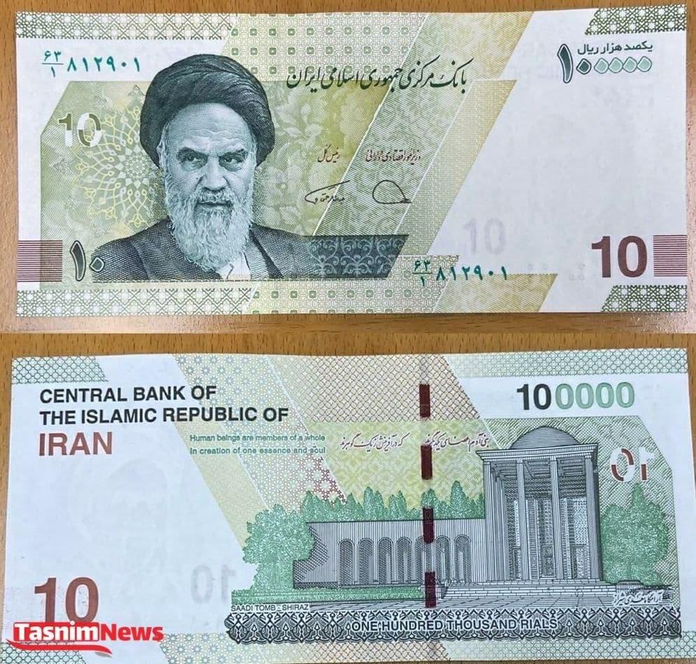 اسکناس جدید ۱۰ هزار تومانی چاپ شد (عکس)