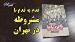 قدم به قدم با مشروطه در تهران/ آن روزها کجای شهر تبآلود بود؛ آنچه باقی مانده و آنچه ویران شدهاست (فیلم)