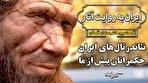 حکمرانان پیش از ما / انسانهایی که در ایران منقرضشان کردیم (فیلم)