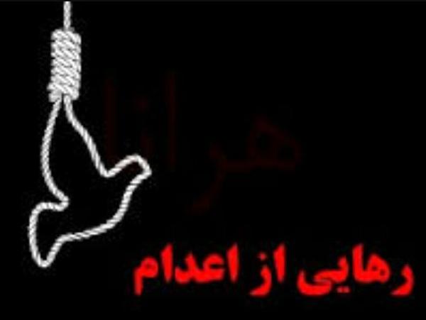 لرستان/ رهایی از اعدام پس از ۱۶ سال