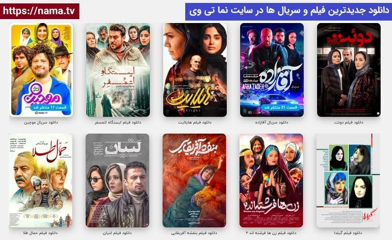 معرفی و دانلود سریال های جدید ایرانی سال 99