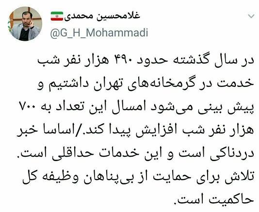 پیشبینی افزایش بیپناهان در تهران به شبی ۷۰۰ هزار نفر