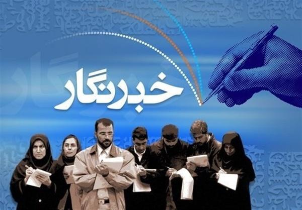 تذکر به وزارت ارشاد در رابطه با بیمه خبرنگاران